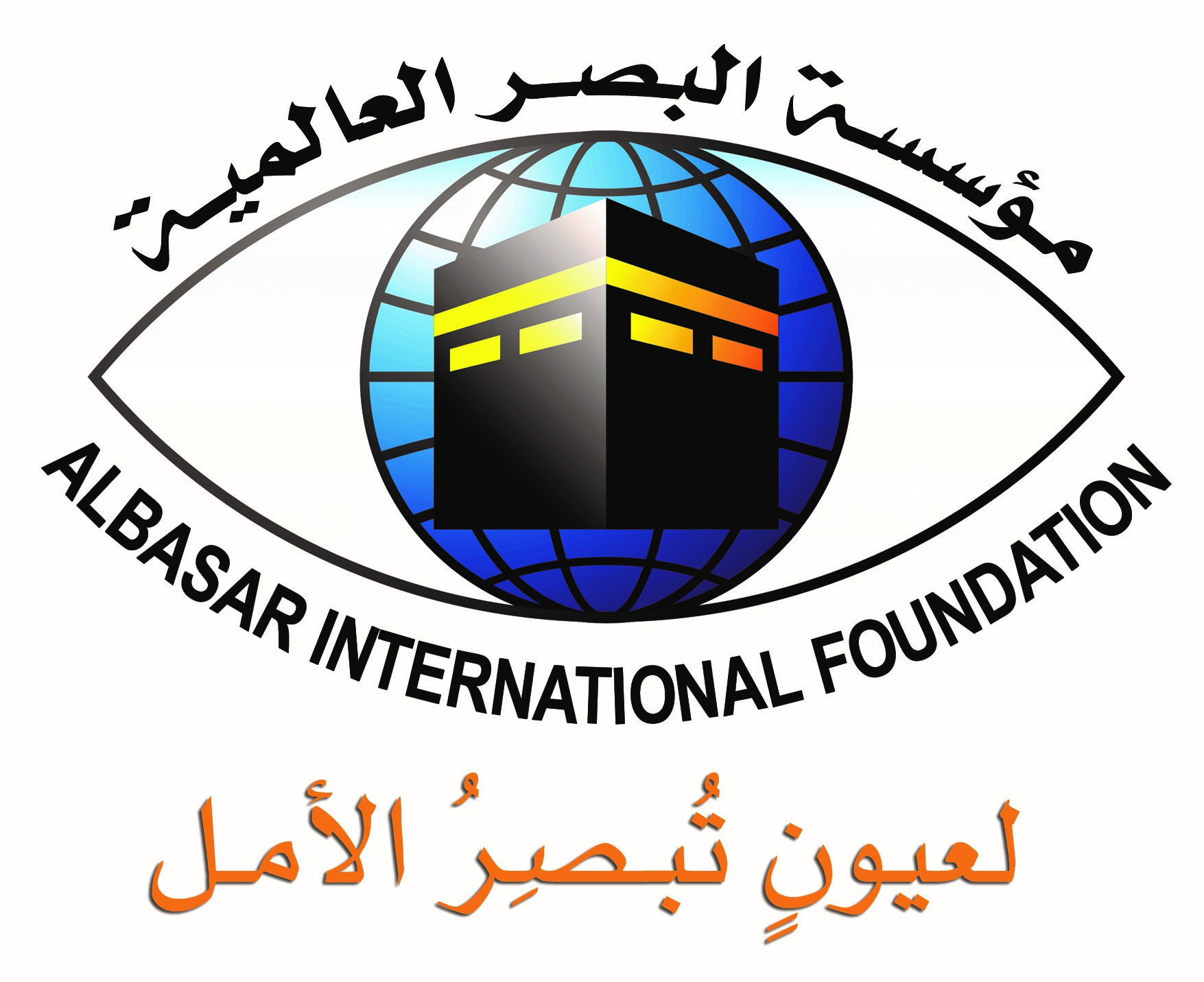 Al Basar International Foundation